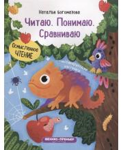 Книжка с наклейками Читаю Понимаю Сравниваю Богомазова Н. Феникс