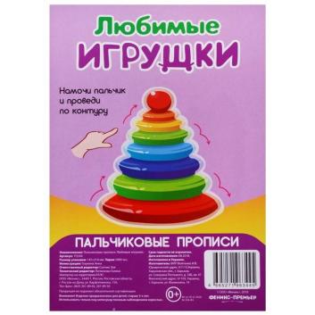 Книги и развитие, Пальчиковые прописи Любимые игрушки Феникс 223005, фото