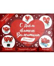 Праздничный набор С Днем Святого Валентина Для него