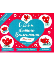 Праздничный набор С Днем Святого Валентина Для нее