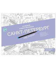 Плакат-раскраска Санкт-Петербург город романтиков Cute n Clever