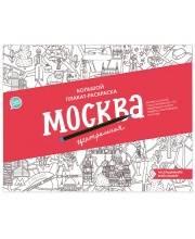 Плакат-раскраска Москва центральная Cute n Clever