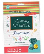 Буклет-подарок Лучшему на свете учителю Cute n Clever