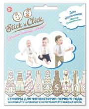 Набор стикеров-галстуков для мальчиков Мистер Очарование 13 шт Stick n Click