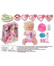 Кукла 16 см Мой пупсенок 9 предметов русское озвучивание Наша Игрушка