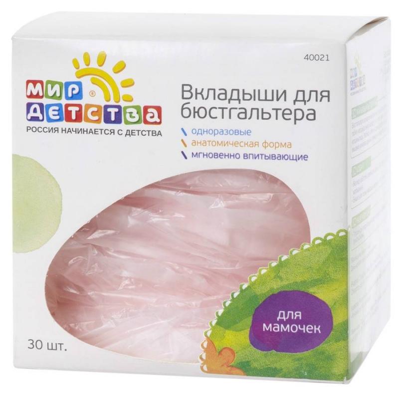 Мир детства Вкладыши для бюстгальтера 30 шт.
