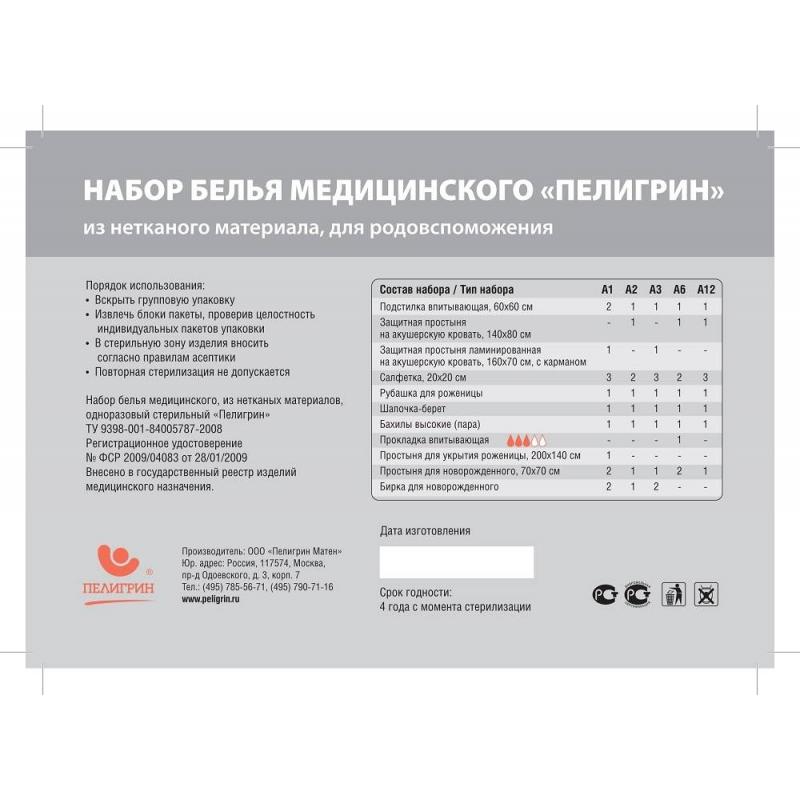 Набор медицинского белья А6 (Пелигрин)