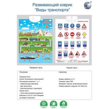 Книги и развитие, Плакат Виды транспорта двухсторонний Наша Игрушка 209009, фото