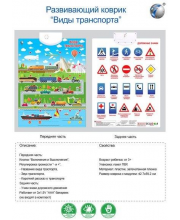 Плакат Виды транспорта двухсторонний Наша Игрушка