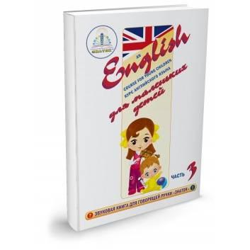 Книги и развитие, Звуковая книга Курс английского языка для маленьких детей часть 3 ЗНАТОК 642428, фото