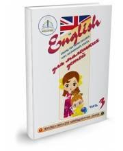 Звуковая книга Курс английского языка для маленьких детей часть 3 ЗНАТОК
