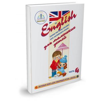 Книги и развитие, Звуковая книга Курс английского языка для маленьких детей часть 4 ЗНАТОК 642429, фото