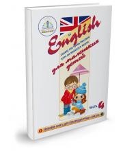 Звуковая книга Курс английского языка для маленьких детей часть 4 ЗНАТОК