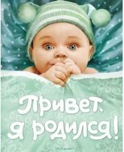 Фотоальбом Привет я родился! РОСМЭН