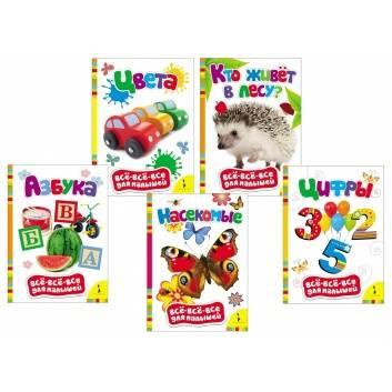 Книги и развитие, Всё-всё-всё для малышей комплект из 5 книг РОСМЭН , фото