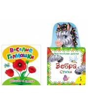 Книжеки-игрушки Загадки о цветах Зебра 2 шт РОСМЭН