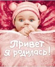 Фотоальбом Привет я родилась! РОСМЭН
