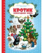 Кротик Новогодняя книга РОСМЭН