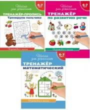 Школа для дошколят. Комплект из 3 тренажеров: подготовка к письму речь математика РОСМЭН