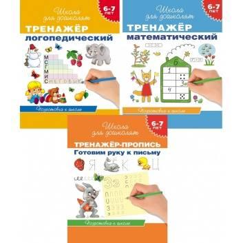 Книги и развитие, Школа для дошколят. Комплект из 3 тренажеров: подготовка к письму дикция математика РОСМЭН 538145, фото