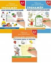 Школа для дошколят. Комплект из 3 тренажеров: подготовка к письму дикция математика РОСМЭН
