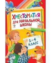 Хрестоматия для начальной школы. 1-4 класс РОСМЭН
