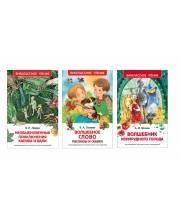 Комплект книг №2 Внеклассное чтение 3 шт РОСМЭН