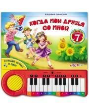 Развивающая игрушка Когда мои друзья со мной Книжка-пианино Азбукварик
