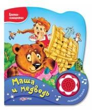 Музыкальные игрушки Цветик-семицветик Маша и медведь Азбукварик