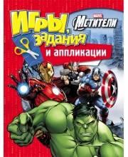 Игры задания и аппликации Marvel Мстители РОСМЭН