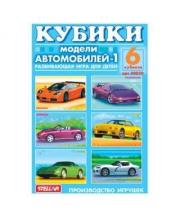 Кубики Модели автомобилей