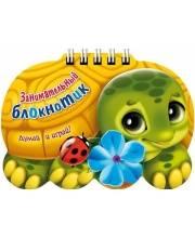 Занимательный блокнотик Черепаха Hatber