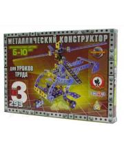 Конструктор металлический №3 293 деталей Русский стиль