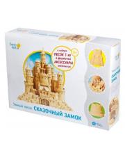 Умный песок Сказочный замок Genio Kids