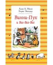 Детская книжка Милн А. Винни-Пух и все-все-все РОСМЭН