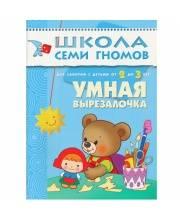 Книга Школа Семи Гномов Третий год обучения Умная вырезалочка Мозаика-синтез