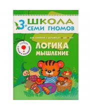 Книга Школа Семи Гномов Четвертый год обучения Логика мышление Мозаика-синтез