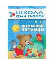 Книга Школа Семи Гномов Третий год обучения Домашние питомцы Мозаика-синтез