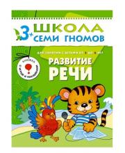 Книга Школа Семи Гномов Четвертый год обучения Развитие речи Мозаика-синтез