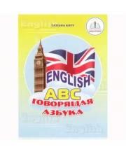 Обучающее пособие Интерактивная книга English для говорящей ручки ЗНАТОК