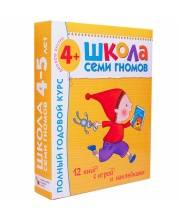 Книга Школа Семи Гномов Полный годовой курс 4-5 лет Мозаика-синтез