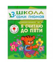 Книга Школа Семи Гномов Четвертый год обучения Я считаю до пяти Мозаика-синтез