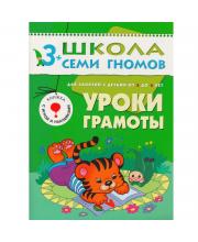 Книга Школа Семи Гномов Четвертый год обучения Уроки грамоты Мозаика-синтез
