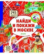 Книга Найди и покажи в Москве Издательство Clever