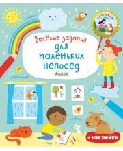 Книга Весёлые задания для маленьких непосед Издательство Clever