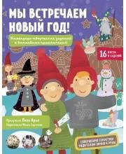 Книга Мы встречаем Новый год! Календарь творческих заданий и волшебных приключений Издательство Clever