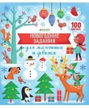 Книга Новогодние задания для мальчишек и девчонок Издательство Clever