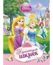 Коллекция наклеек Disney Принцессы РОСМЭН