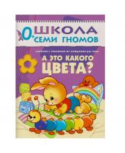 Книга Школа Семи Гномов Первый год обучения А это какого цвета? Мозаика-синтез