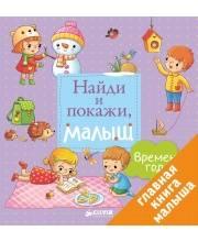 Книга Найди и покажи малыш Времена года Издательство Clever